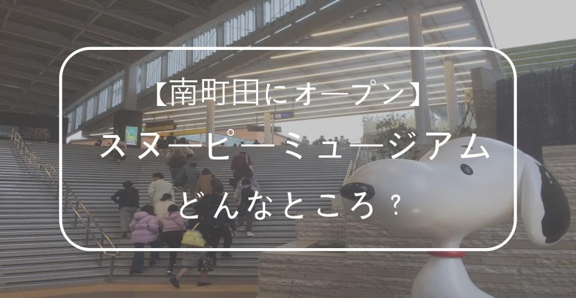 ミュージアム 町田 チケット スヌーピー
