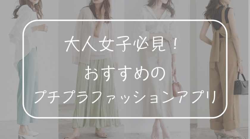 【大人女子必見】おすすめのプチプラファッションアプリ【プチ研】