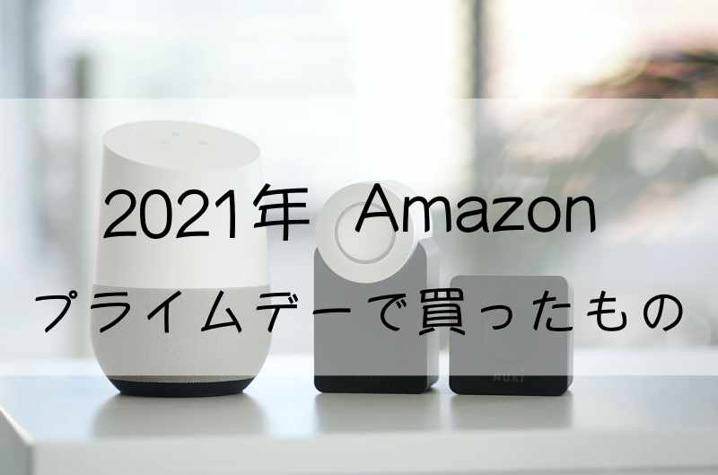 2021年Amazonプライムデーで買ったもの